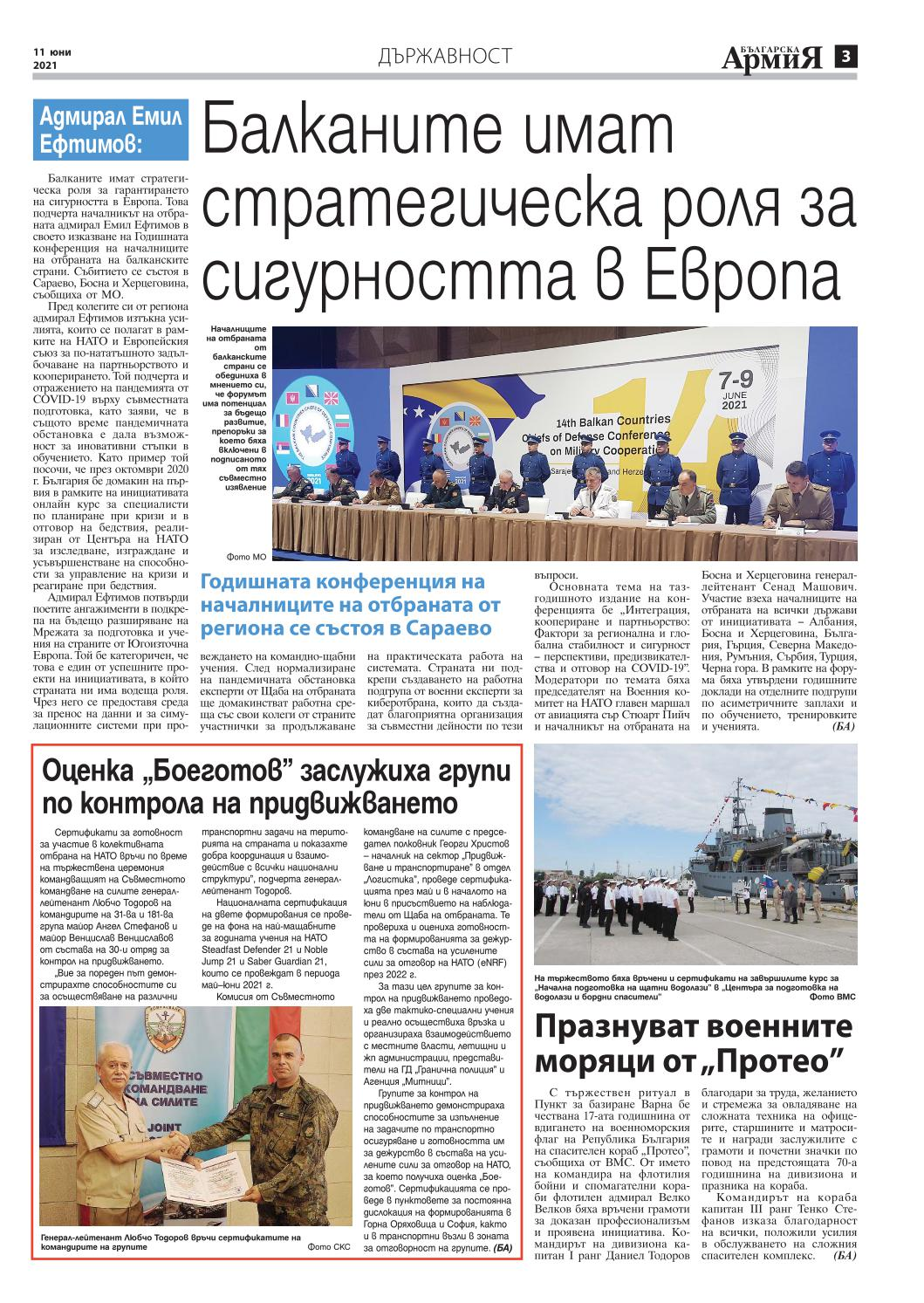 https://armymedia.bg/wp-content/uploads/2021/06/03.page1_-1.jpg