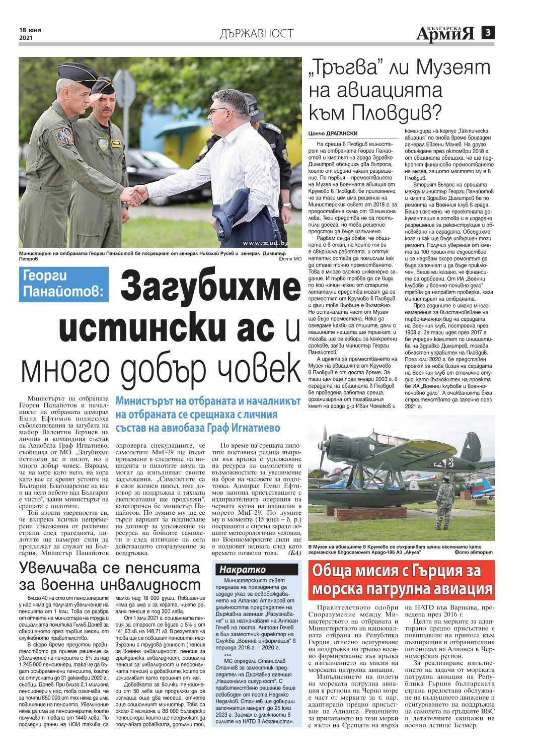 https://armymedia.bg/wp-content/uploads/2021/06/03.page1_-2.jpg