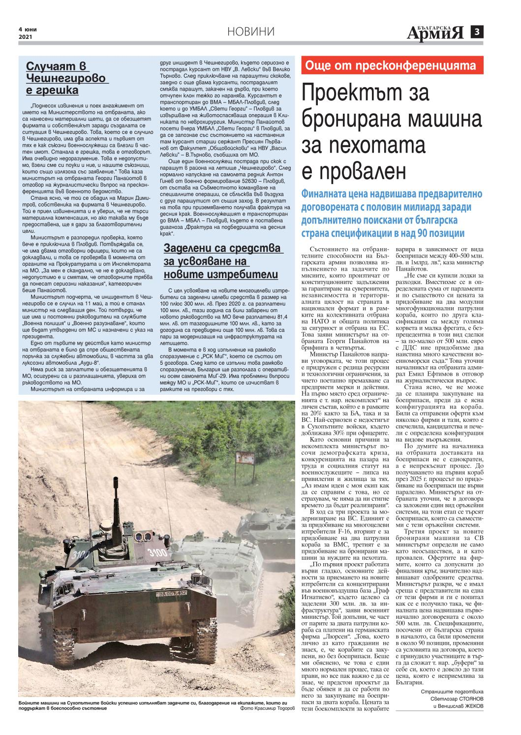 https://armymedia.bg/wp-content/uploads/2021/06/03.page1_.jpg