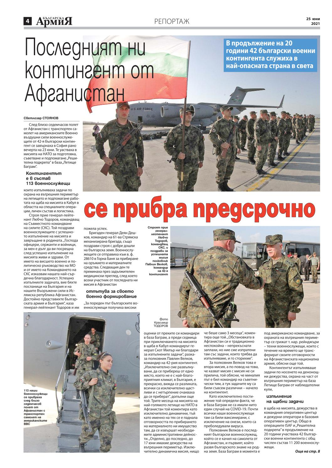 https://armymedia.bg/wp-content/uploads/2021/06/04.page1_-3.jpg