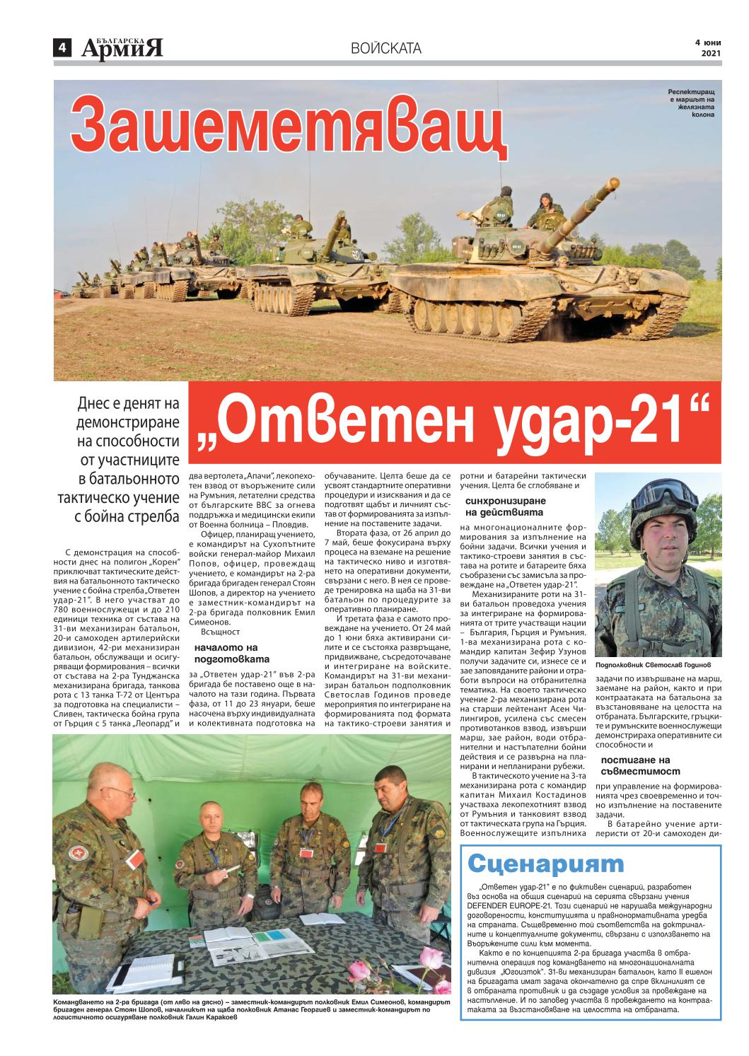 https://armymedia.bg/wp-content/uploads/2021/06/04.page1_.jpg