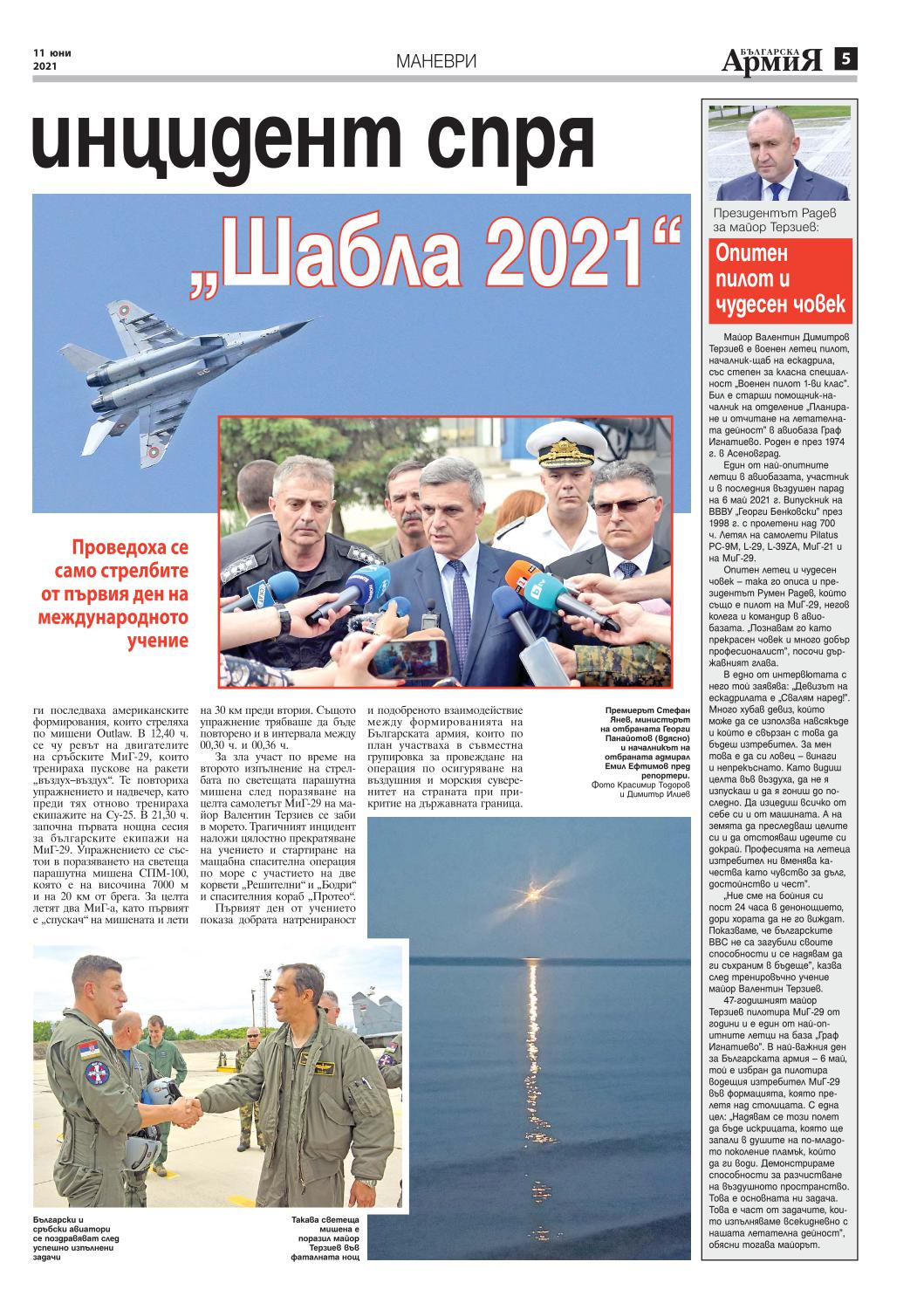 https://armymedia.bg/wp-content/uploads/2021/06/05.page1_-1.jpg