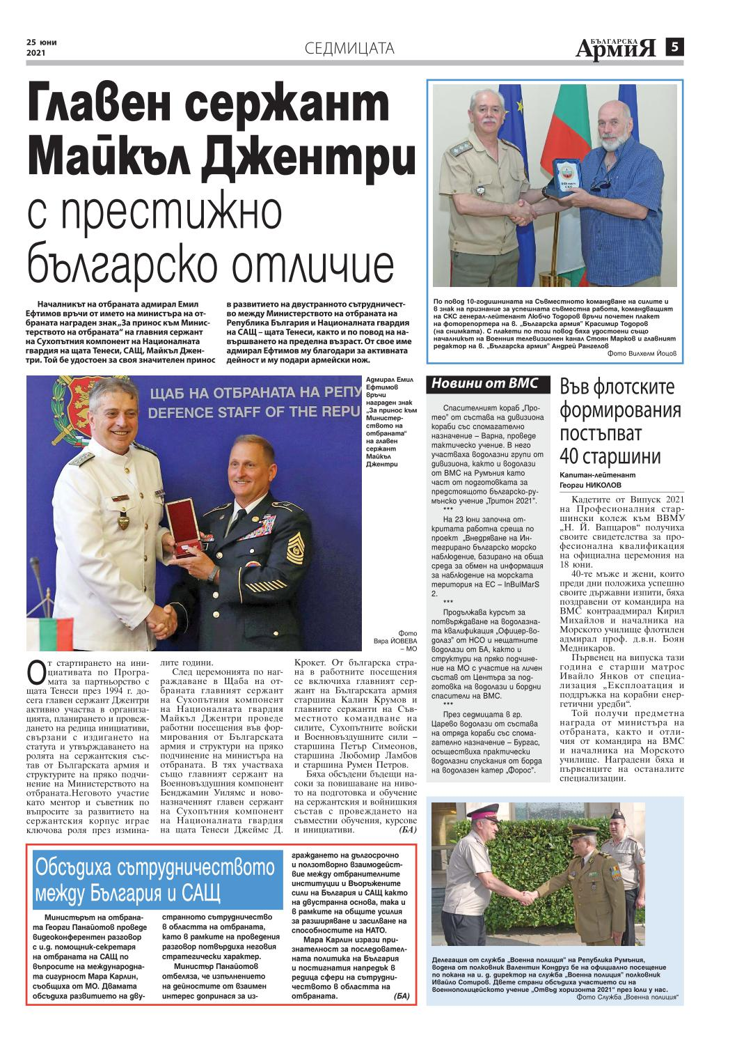 https://armymedia.bg/wp-content/uploads/2021/06/05.page1_-3.jpg