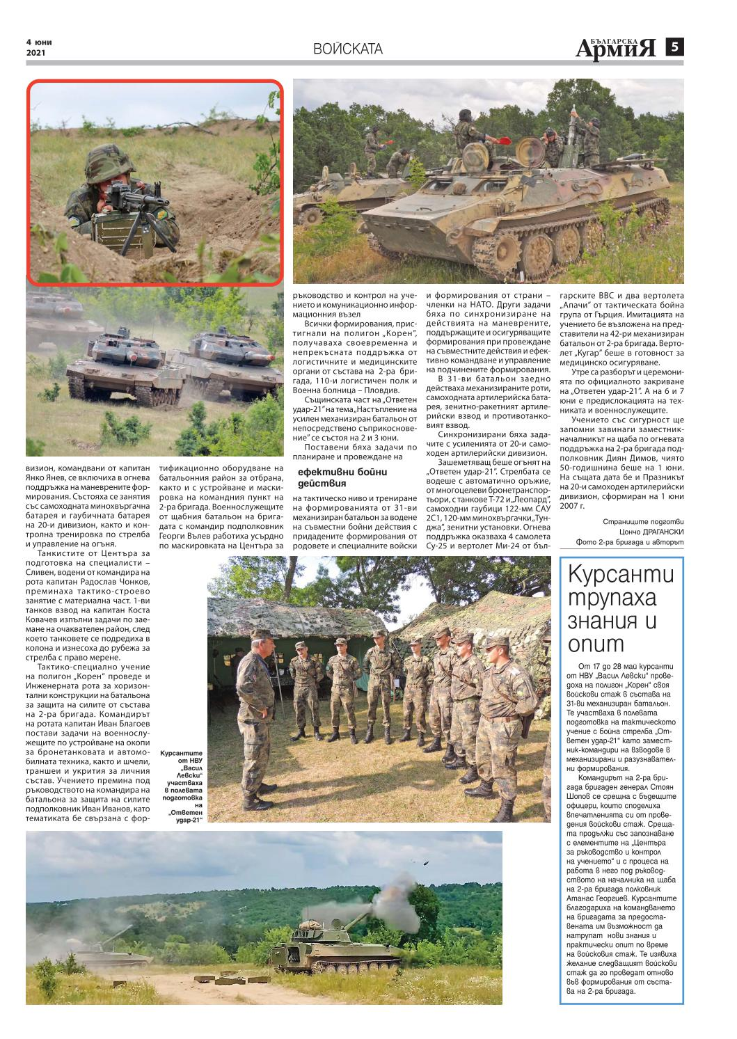https://armymedia.bg/wp-content/uploads/2021/06/05.page1_.jpg