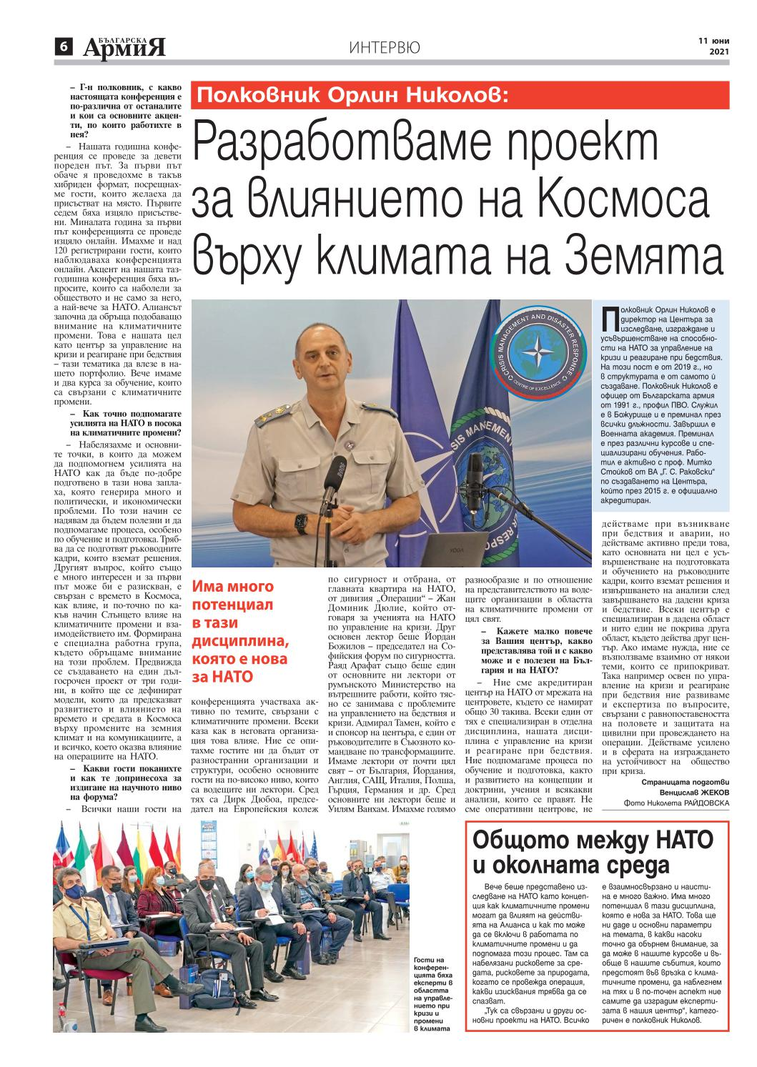 https://armymedia.bg/wp-content/uploads/2021/06/06.page1_-1.jpg