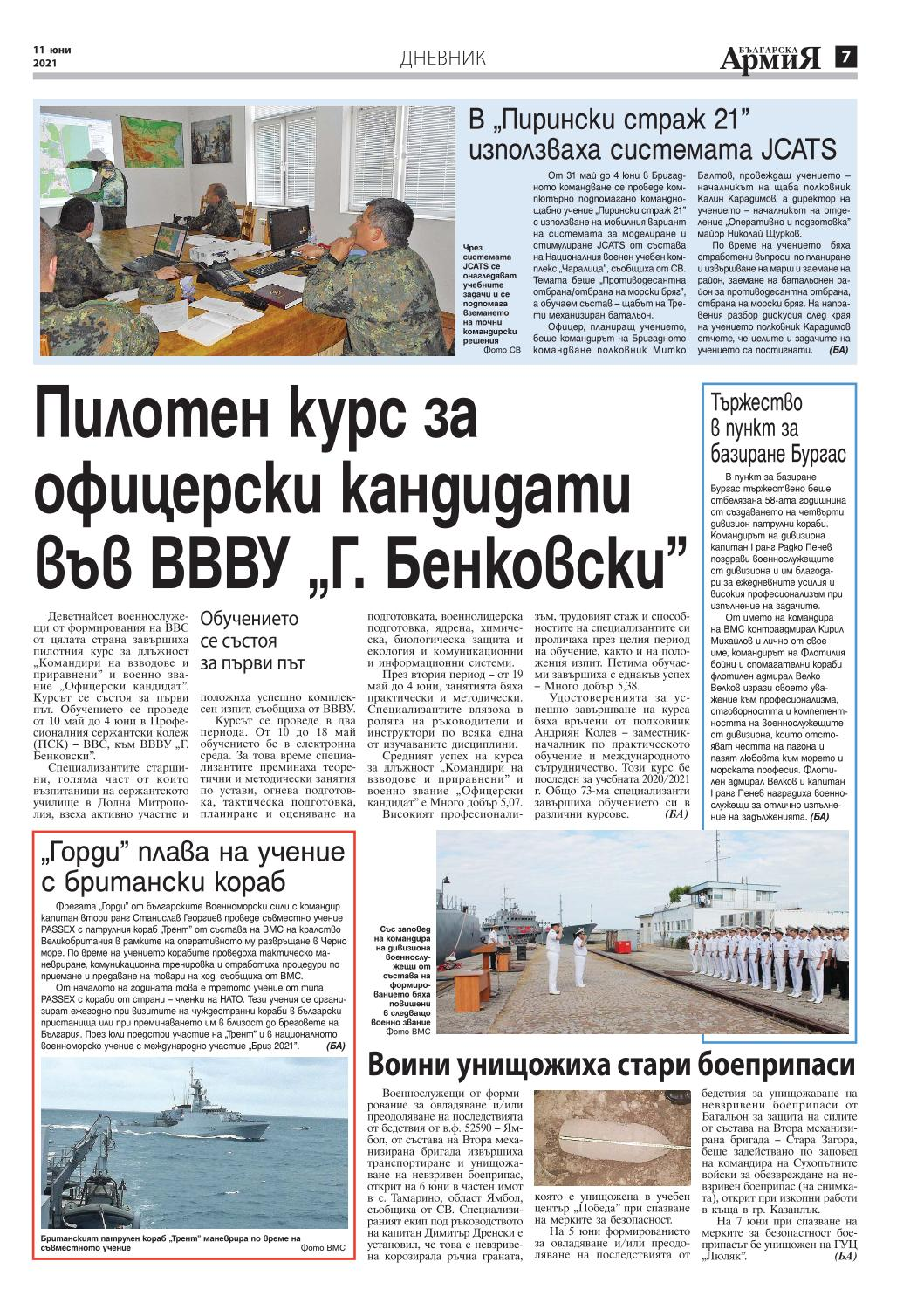 https://armymedia.bg/wp-content/uploads/2021/06/07.page1_-1.jpg