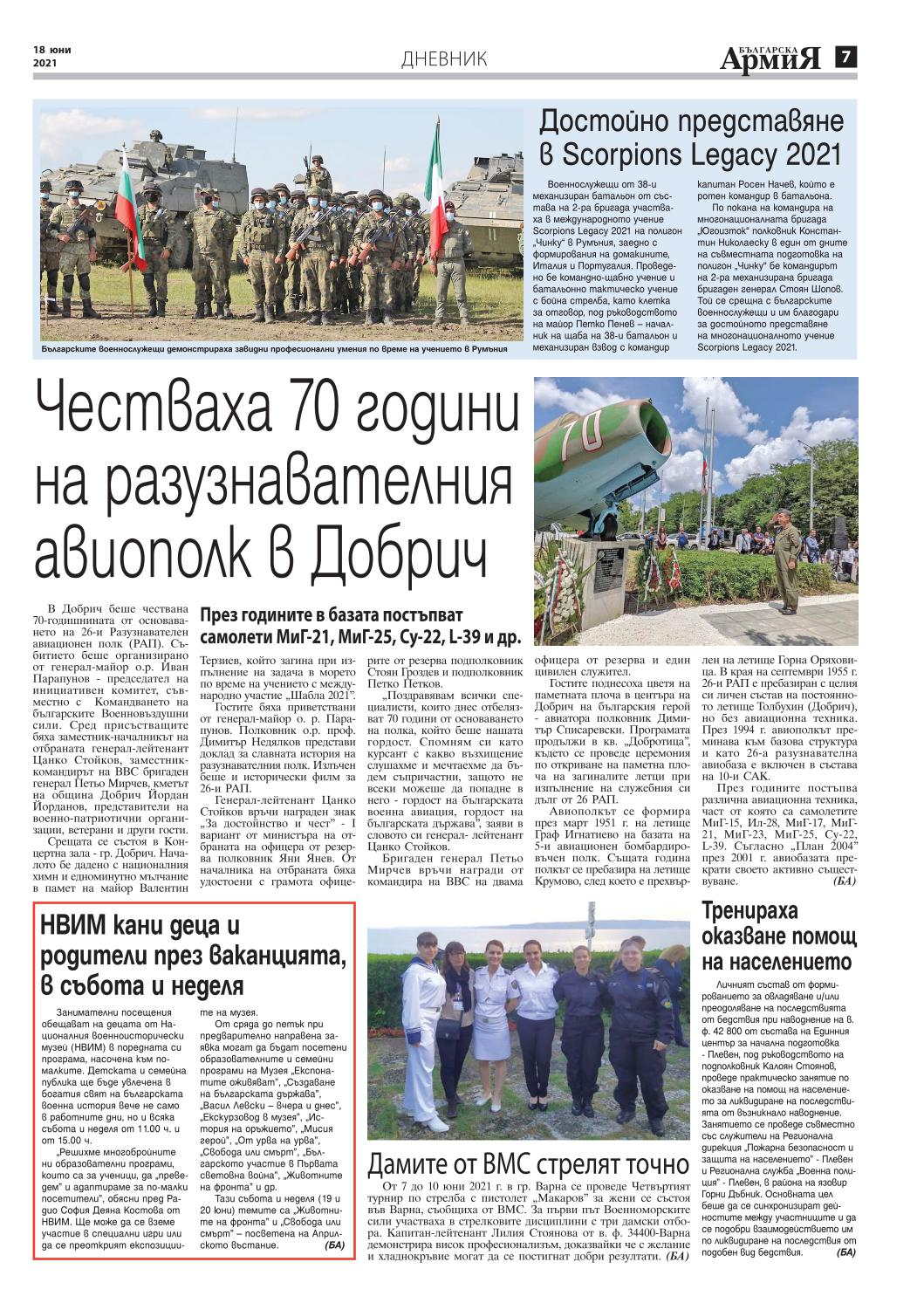 https://armymedia.bg/wp-content/uploads/2021/06/07.page1_-2.jpg