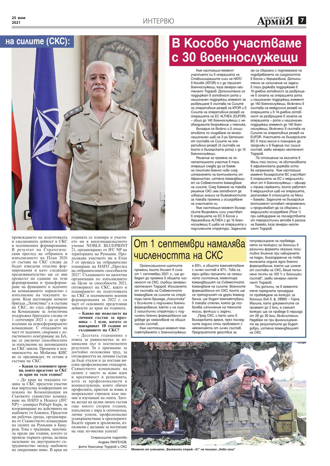 https://armymedia.bg/wp-content/uploads/2021/06/07.page1_-3.jpg