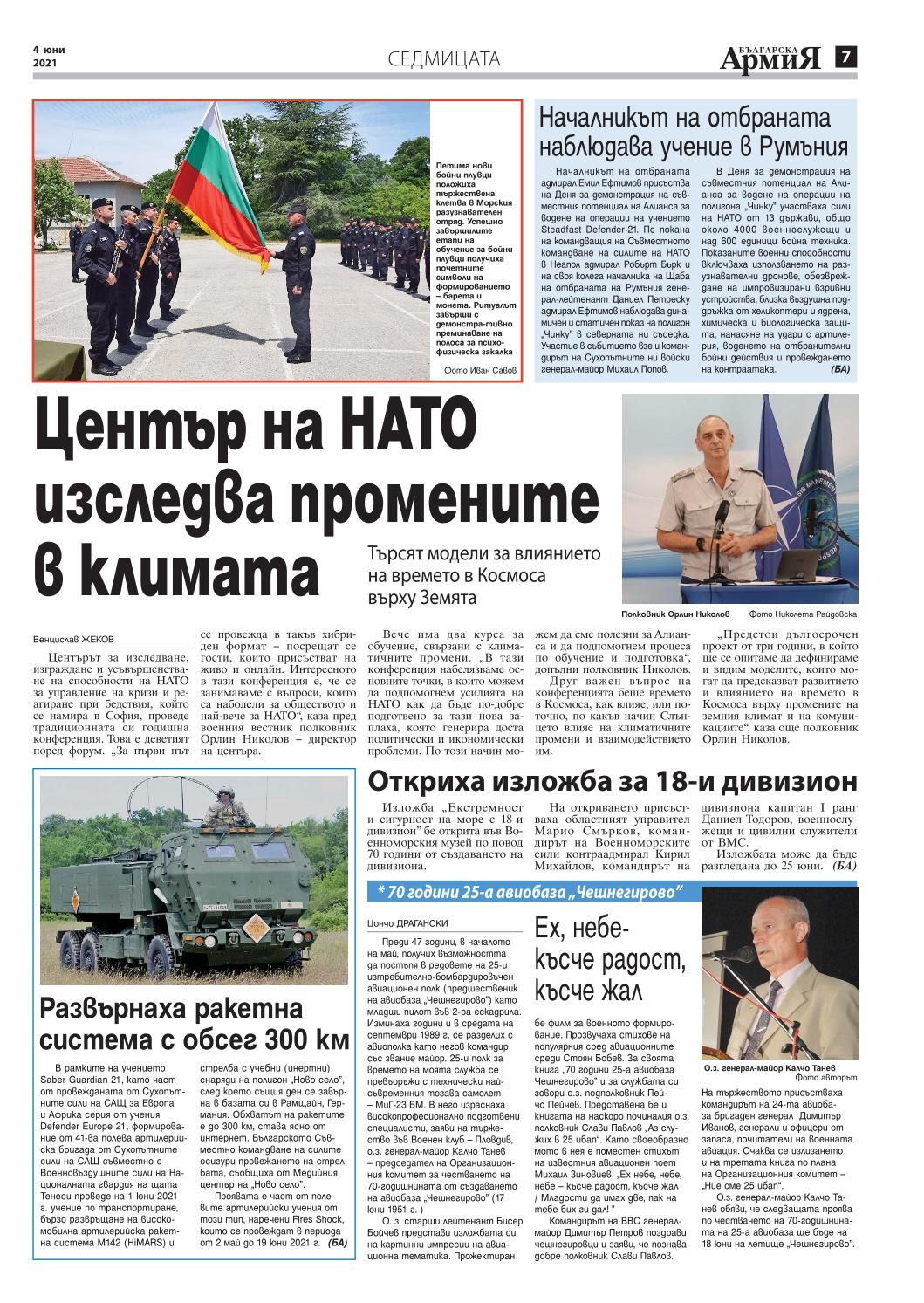 https://armymedia.bg/wp-content/uploads/2021/06/07.page1_.jpg