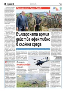 https://armymedia.bg/wp-content/uploads/2021/06/08.page1_-1-213x300.jpg