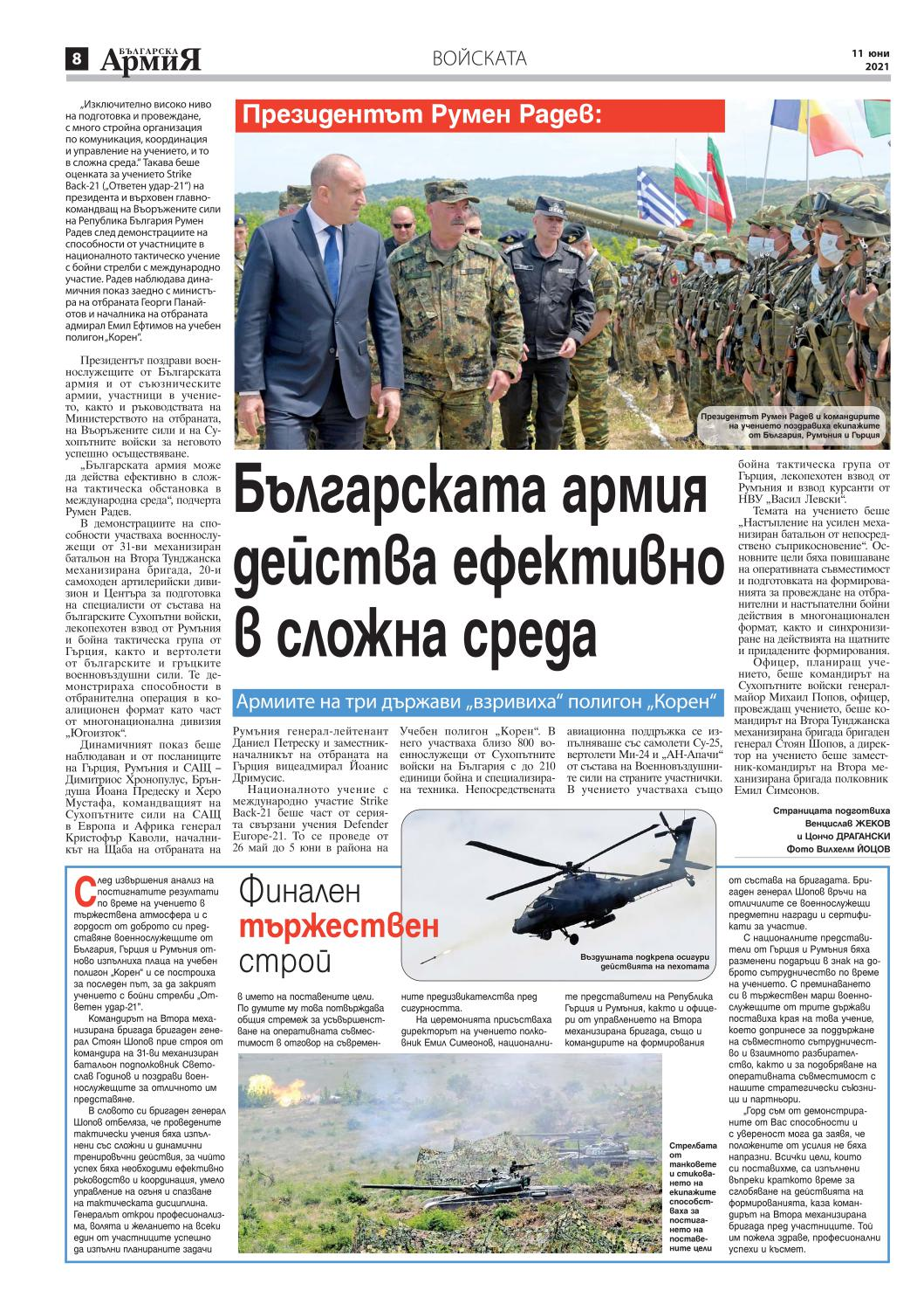 https://armymedia.bg/wp-content/uploads/2021/06/08.page1_-1.jpg