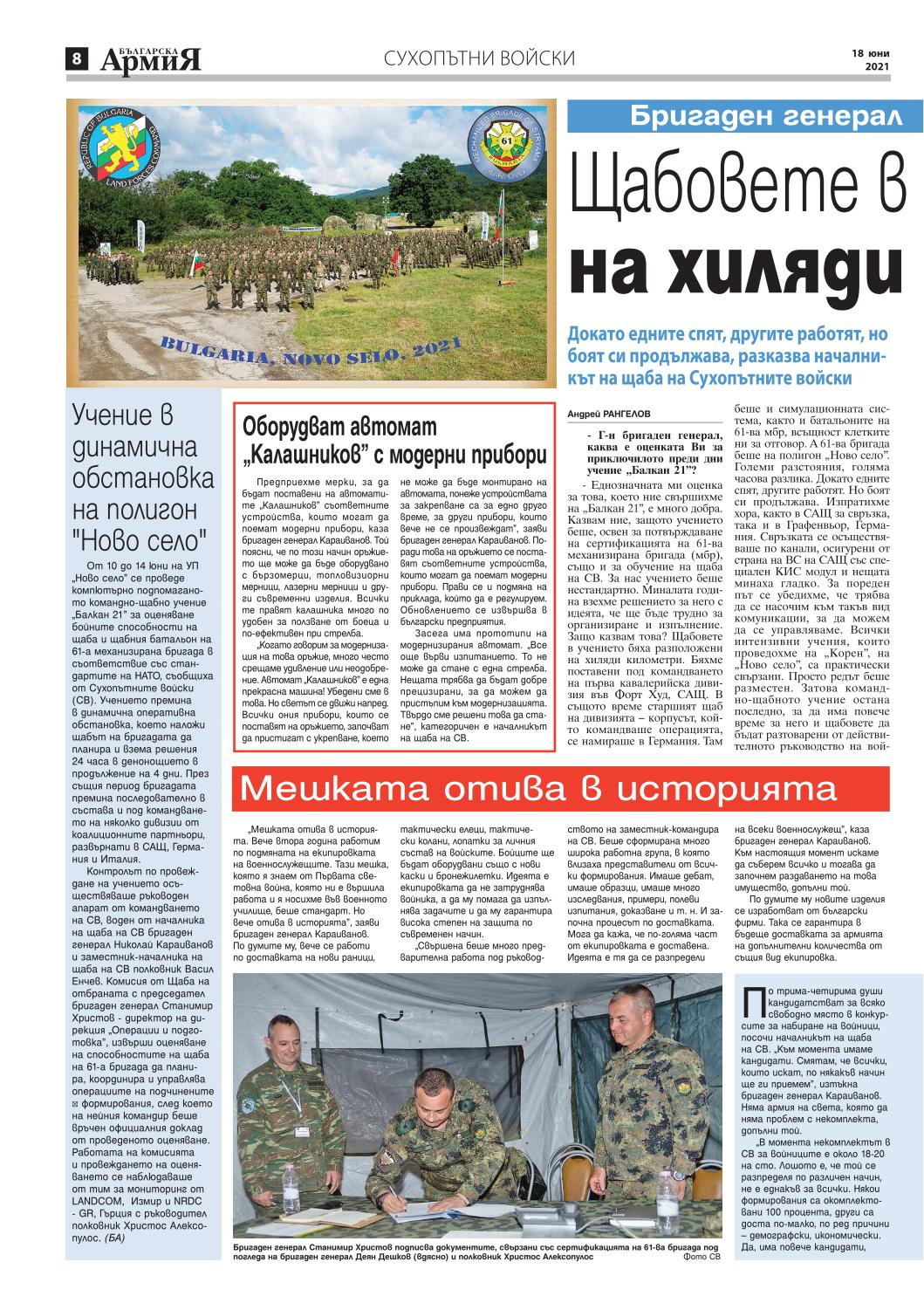 https://armymedia.bg/wp-content/uploads/2021/06/08.page1_-2.jpg