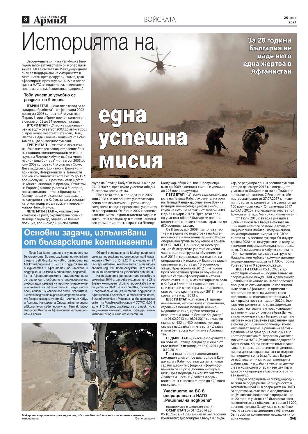 https://armymedia.bg/wp-content/uploads/2021/06/08.page1_-3.jpg