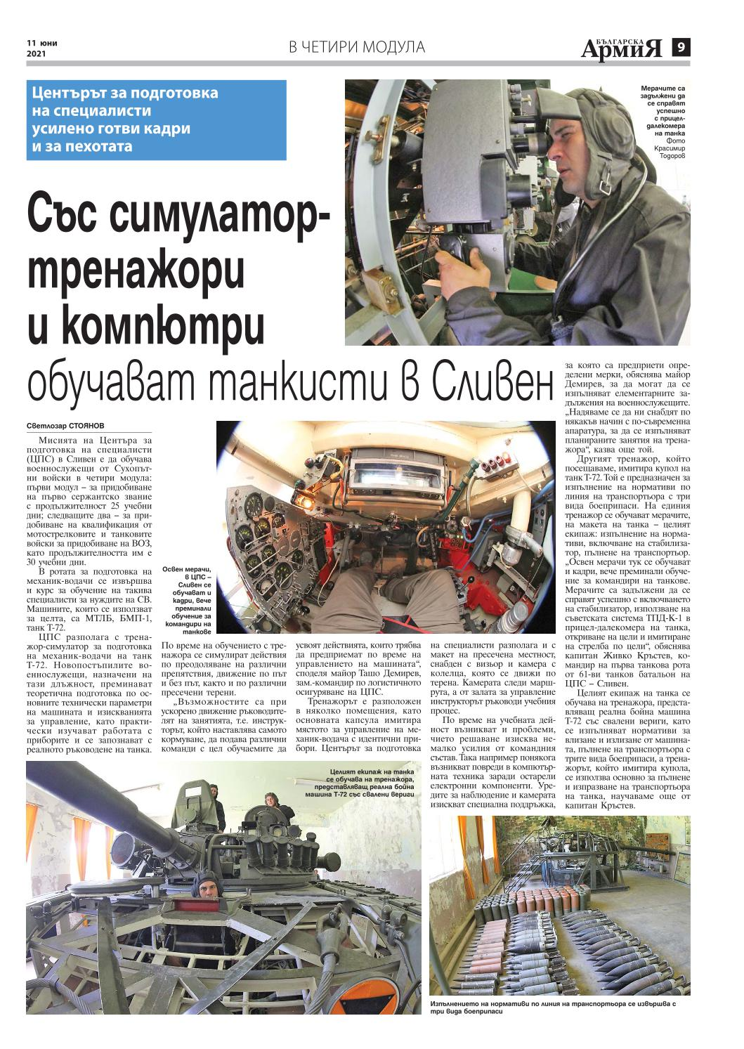 https://armymedia.bg/wp-content/uploads/2021/06/09.page1_-1.jpg