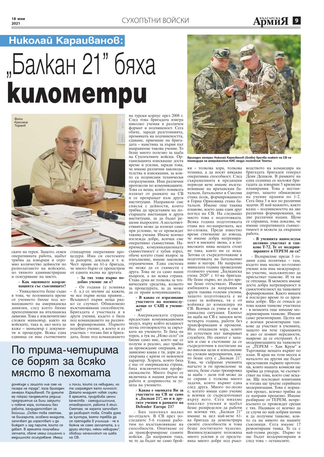 https://armymedia.bg/wp-content/uploads/2021/06/09.page1_-2.jpg