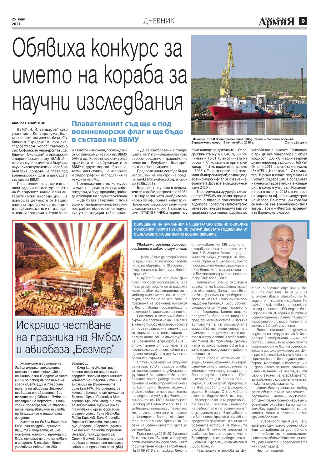 https://armymedia.bg/wp-content/uploads/2021/06/09.page1_-3.jpg