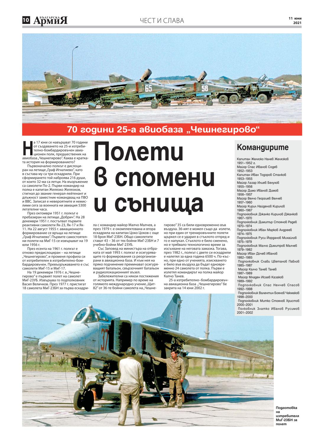 https://armymedia.bg/wp-content/uploads/2021/06/10.page1_-1.jpg