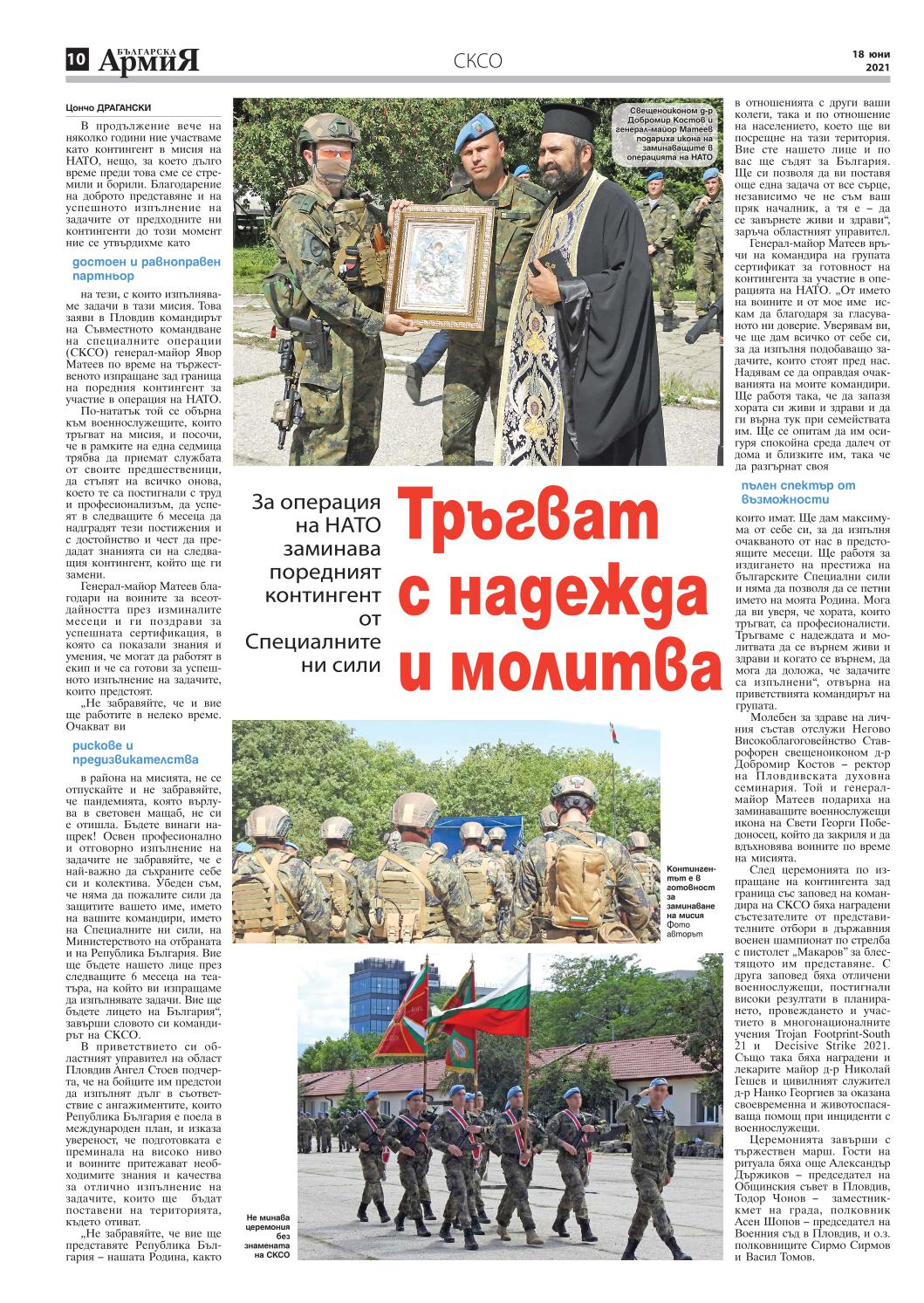 https://armymedia.bg/wp-content/uploads/2021/06/10.page1_-2.jpg