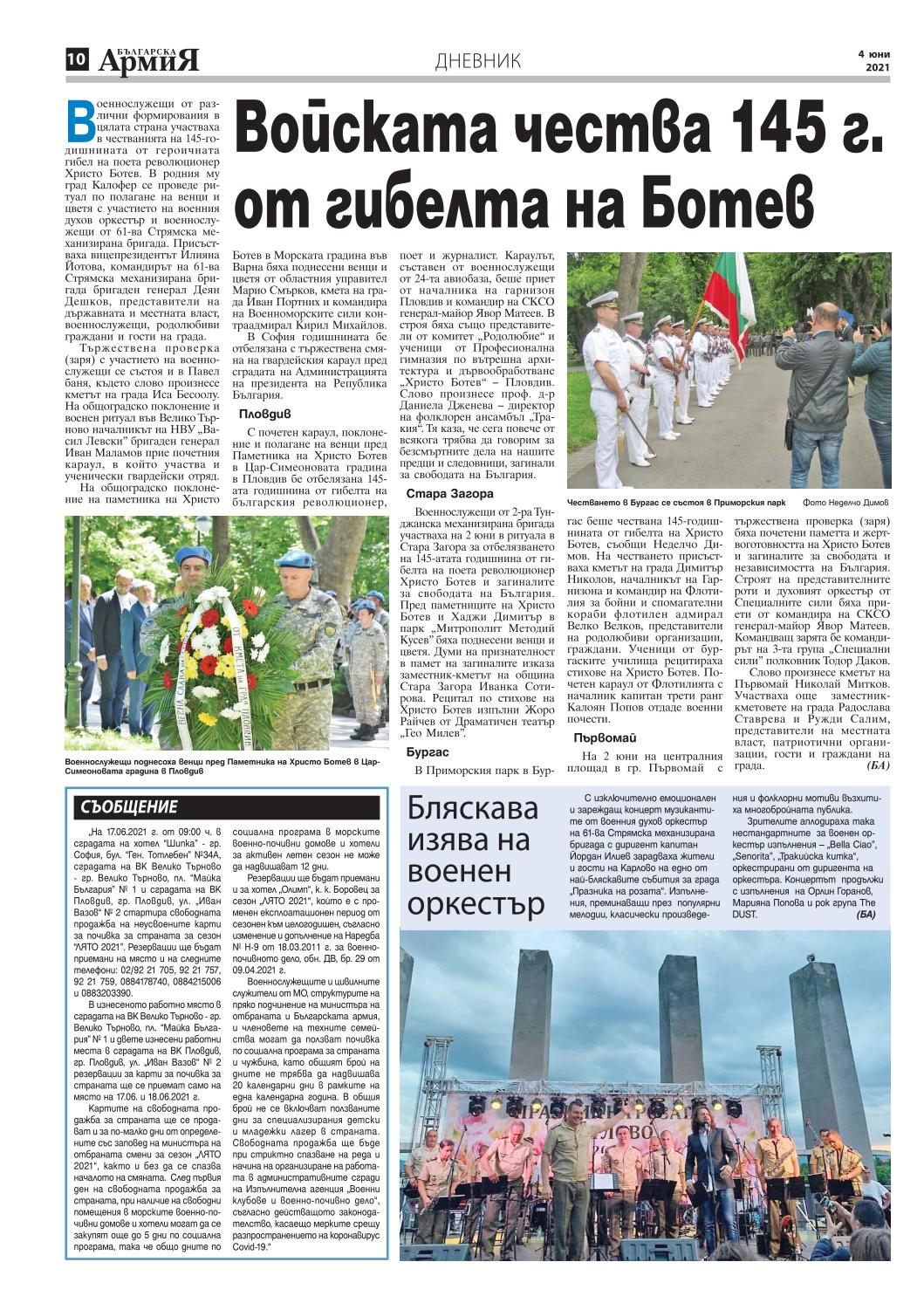 https://armymedia.bg/wp-content/uploads/2021/06/10.page1_.jpg