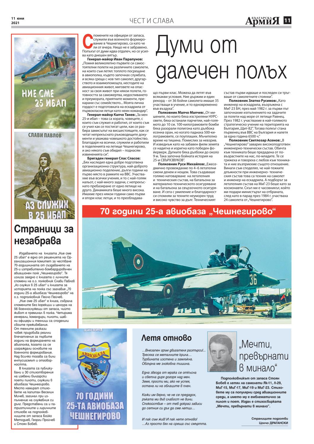 https://armymedia.bg/wp-content/uploads/2021/06/11.page1_-1.jpg