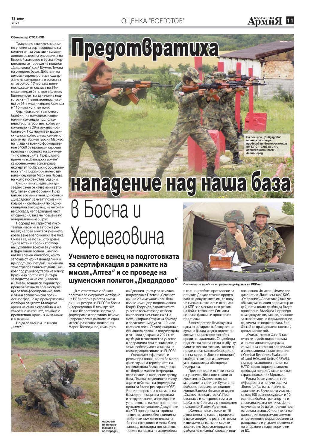 https://armymedia.bg/wp-content/uploads/2021/06/11.page1_-2.jpg