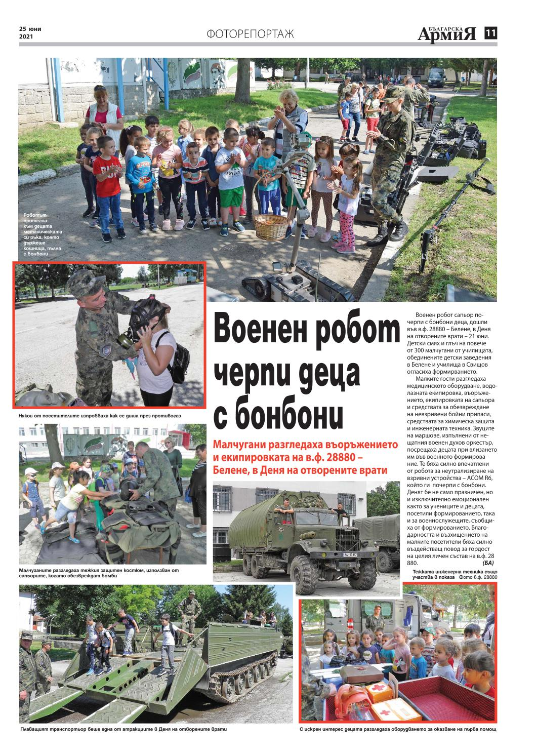 https://armymedia.bg/wp-content/uploads/2021/06/11.page1_-3.jpg