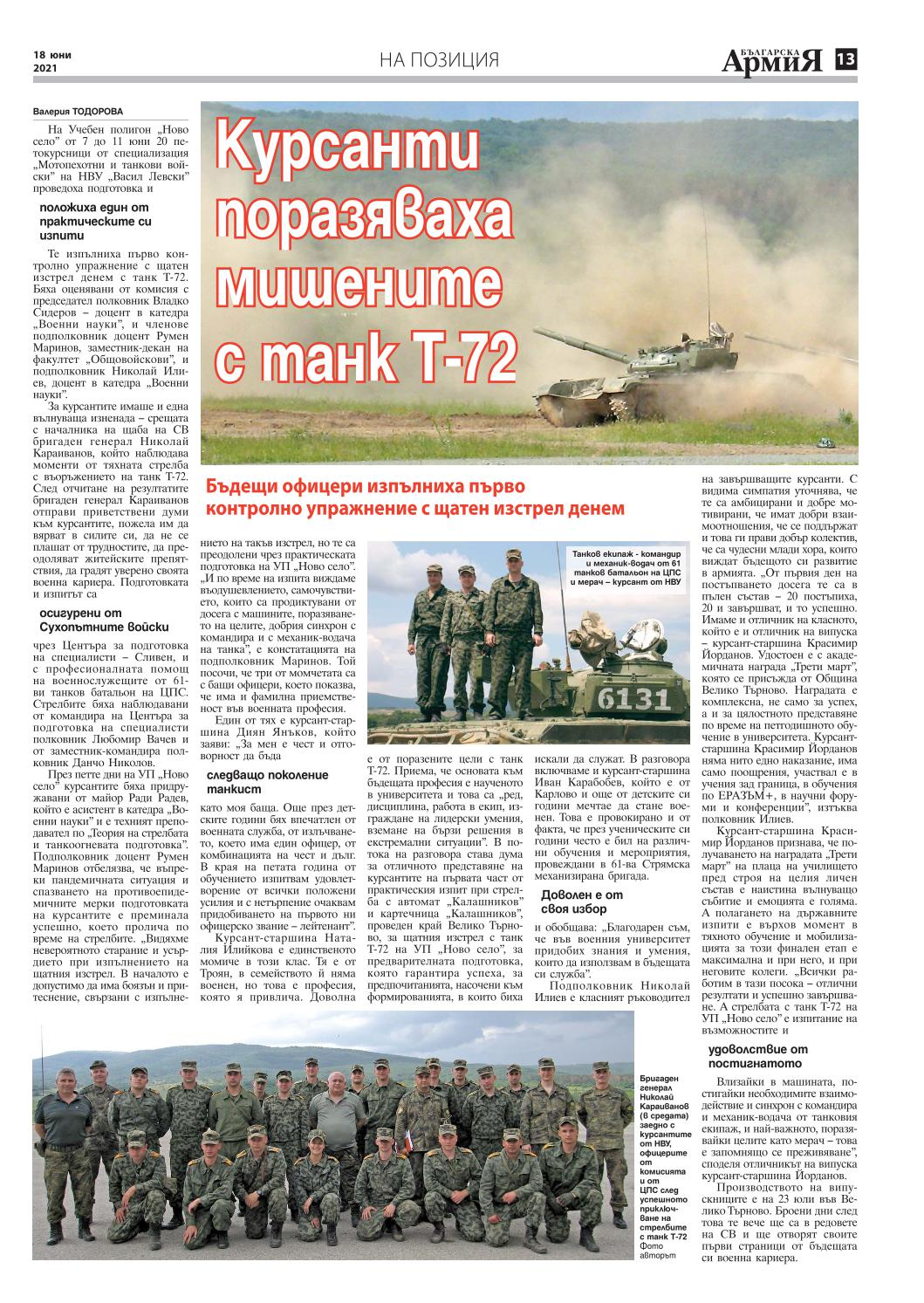 https://armymedia.bg/wp-content/uploads/2021/06/13.page1_-2.jpg