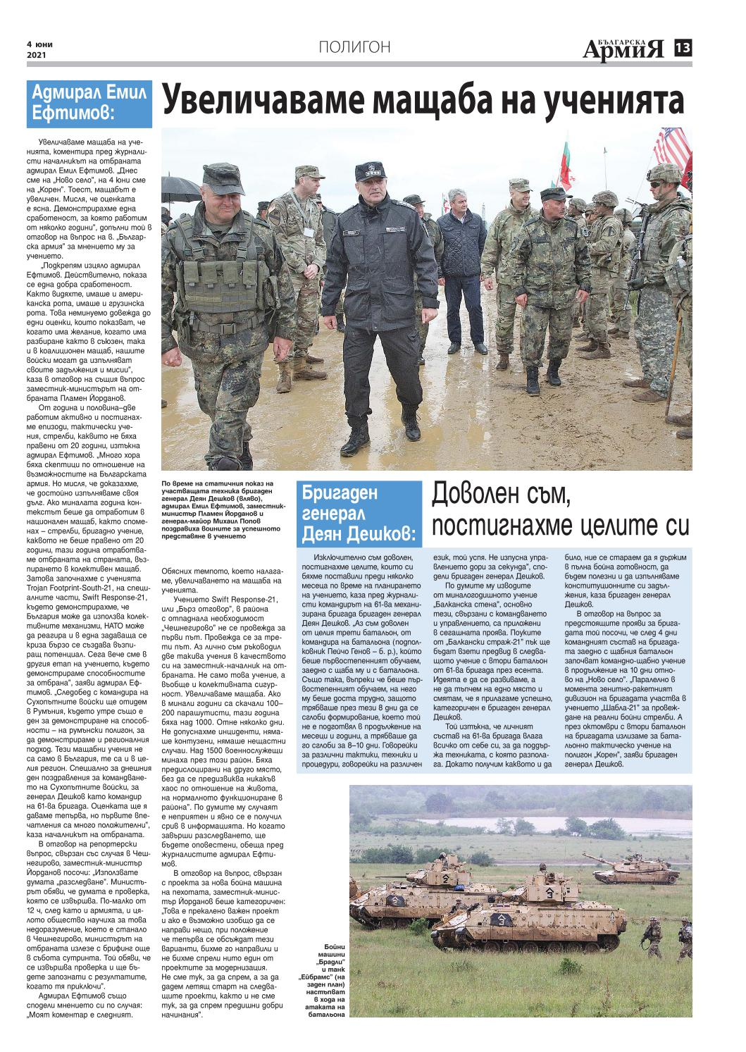 https://armymedia.bg/wp-content/uploads/2021/06/13.page1_.jpg
