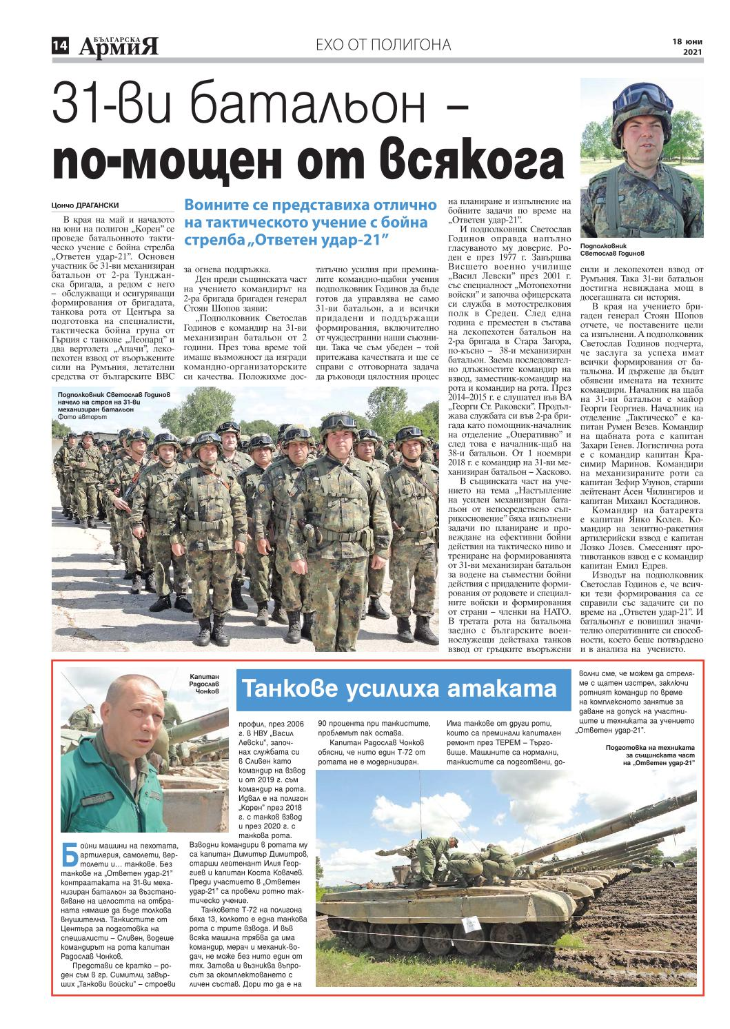 https://armymedia.bg/wp-content/uploads/2021/06/14.page1_-2.jpg