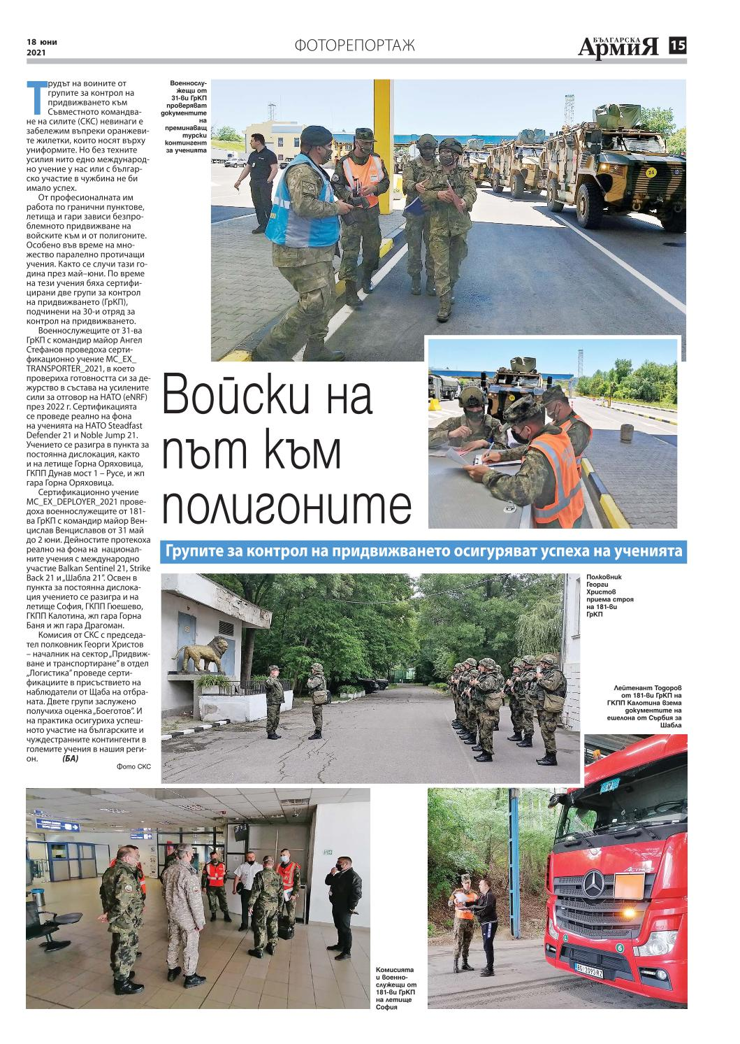 https://armymedia.bg/wp-content/uploads/2021/06/15.page1_-2.jpg