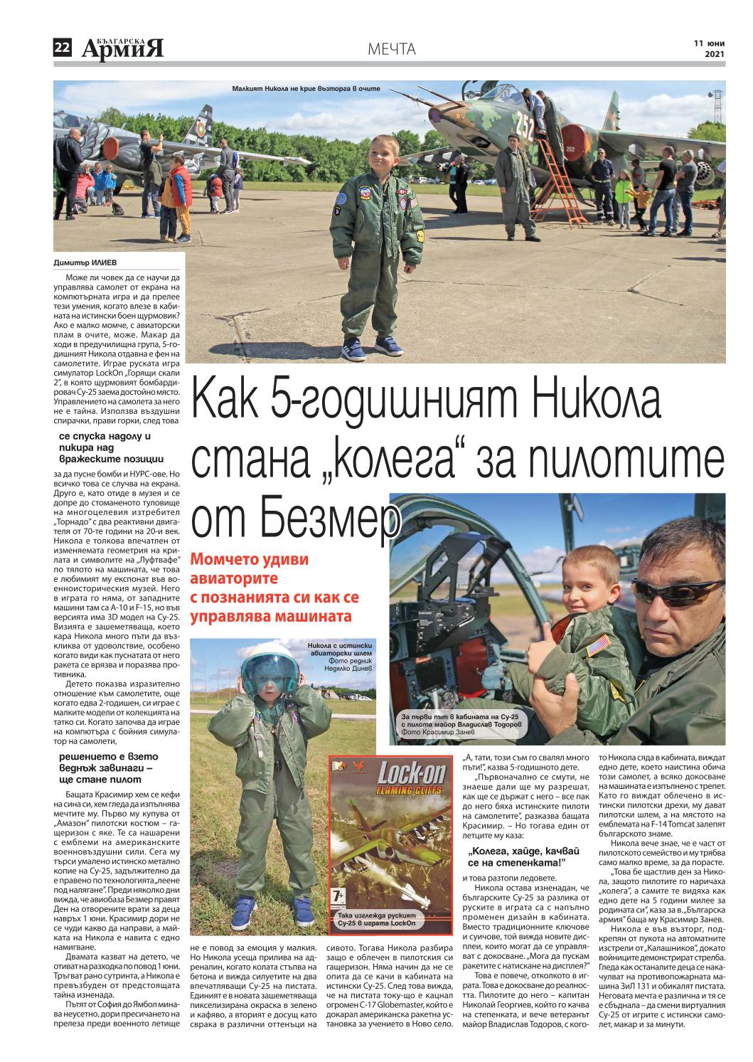 https://armymedia.bg/wp-content/uploads/2021/06/22.page1_-1.jpg