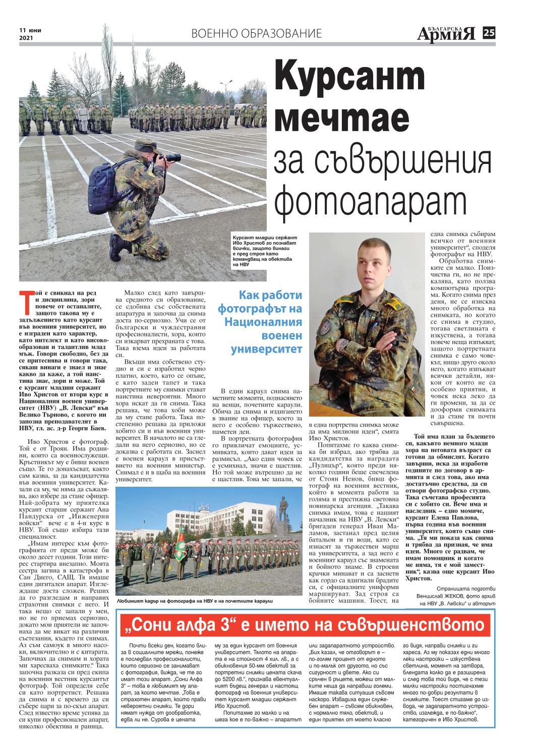 https://armymedia.bg/wp-content/uploads/2021/06/25.page1_-1.jpg