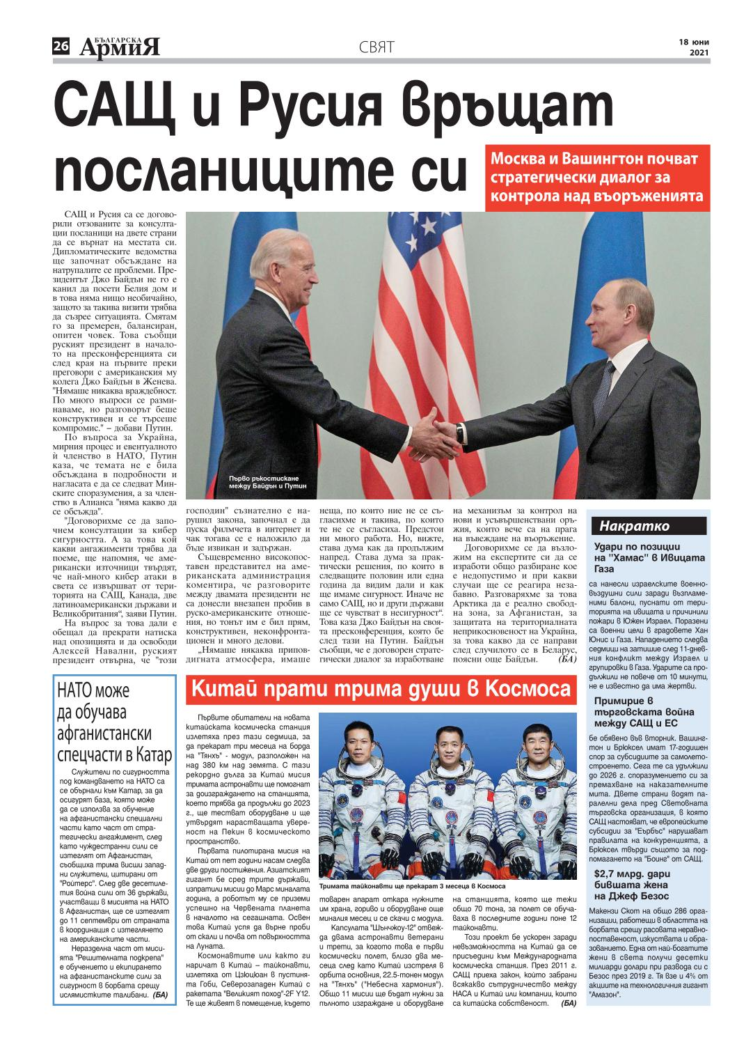 https://armymedia.bg/wp-content/uploads/2021/06/26.page1_-2.jpg