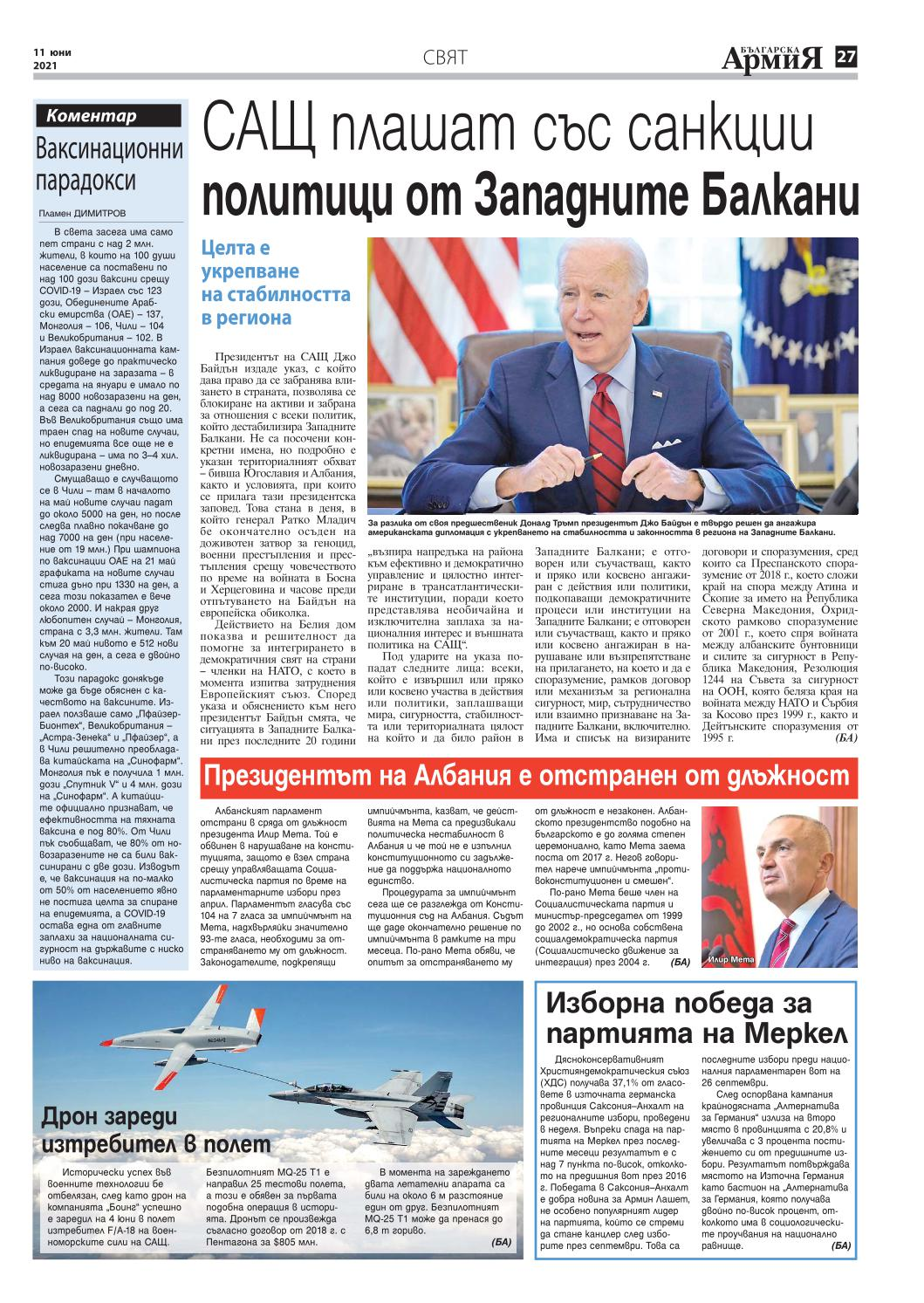 https://armymedia.bg/wp-content/uploads/2021/06/27.page1_-1.jpg