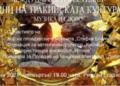 """Започва фестивалът """"Дни на тракийската култура"""" 2021"""