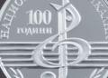 """БНБ пуска възпоменателна монета """"100 години Национална музикална академия"""""""