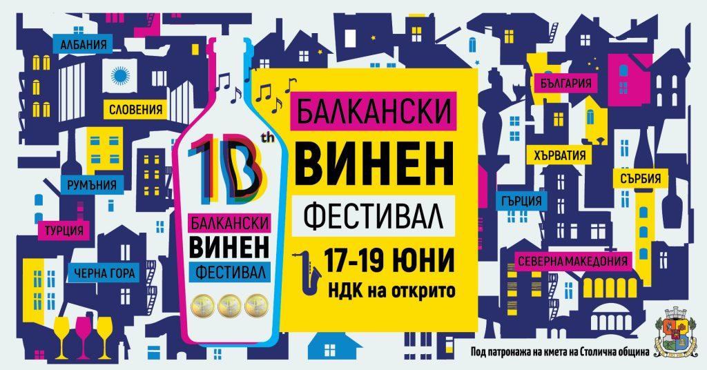 Близо 1000 вина ще бъдат представени на Десетия балкански международен винен фестивал в София