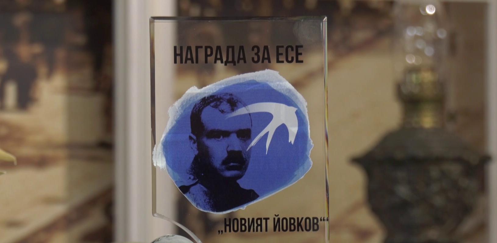 "Наградиха победителите в конкурса с военна тематика ""Новият Йовков"""