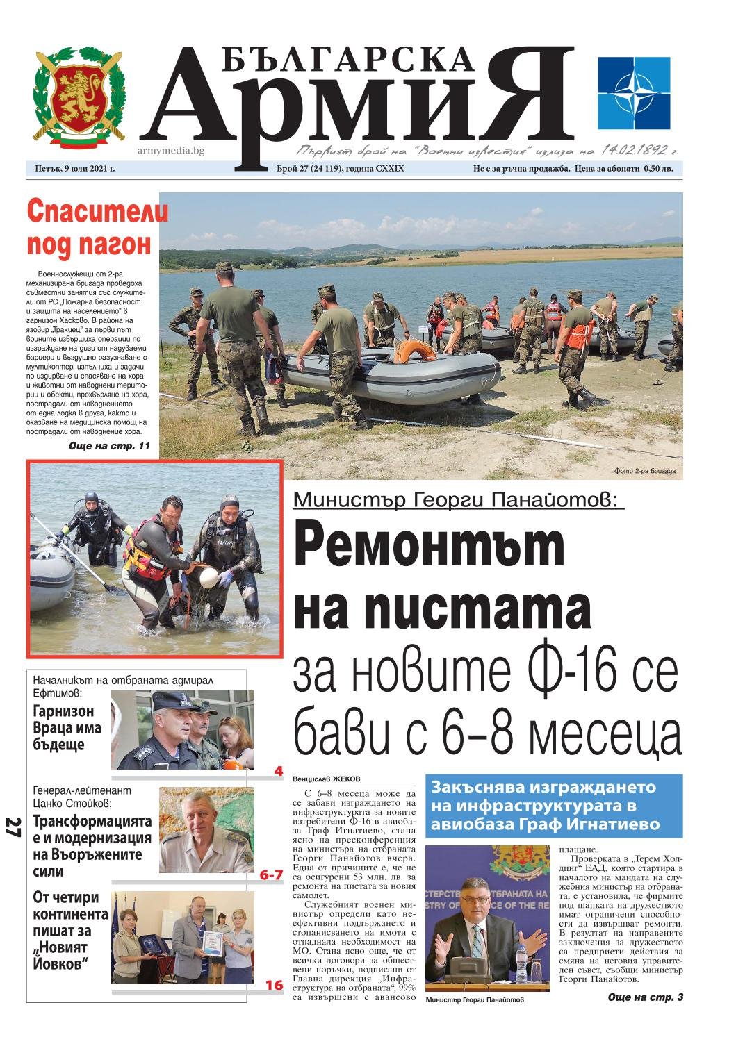 https://armymedia.bg/wp-content/uploads/2021/07/01.page1_-1.jpg