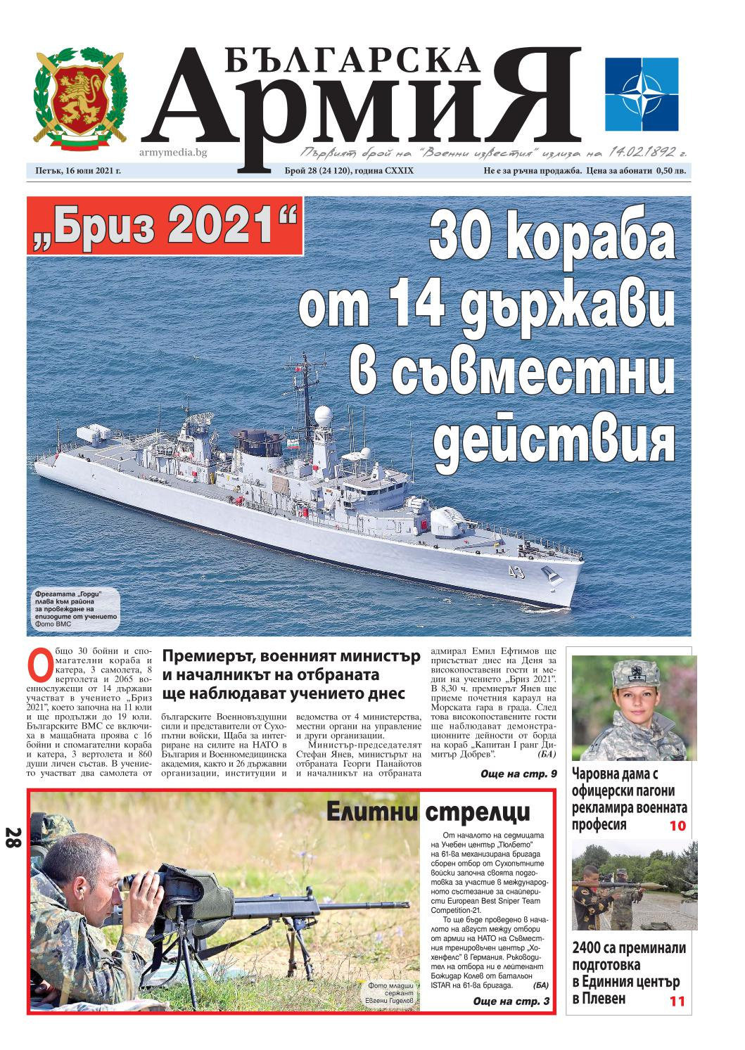 https://armymedia.bg/wp-content/uploads/2021/07/01.page1_-2.jpg