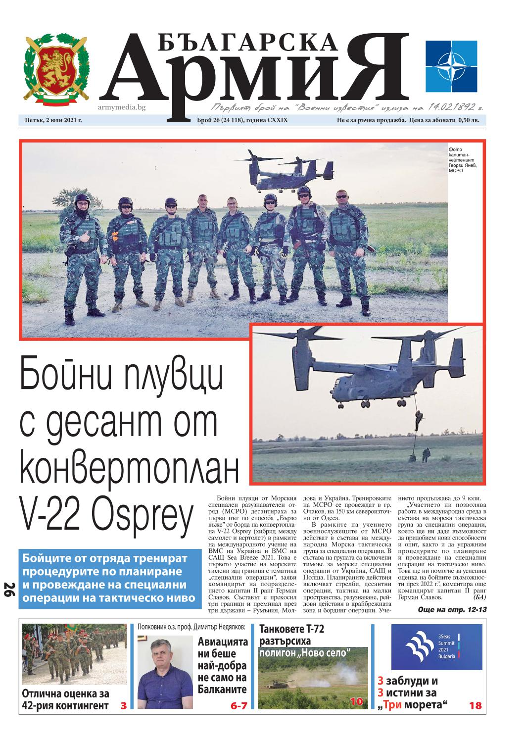 https://armymedia.bg/wp-content/uploads/2021/07/01.page1_.jpg