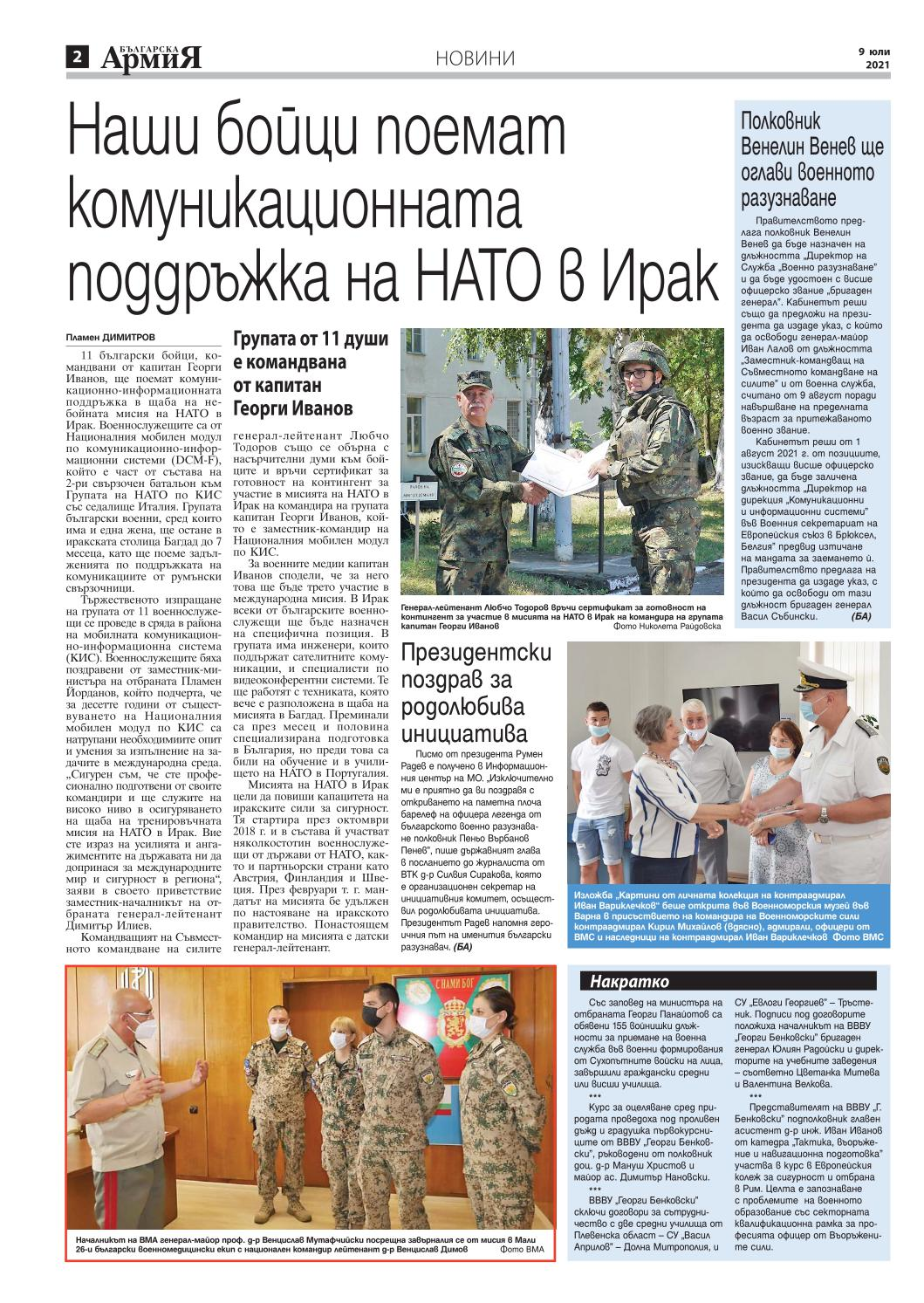 https://armymedia.bg/wp-content/uploads/2021/07/02.page1_-1.jpg