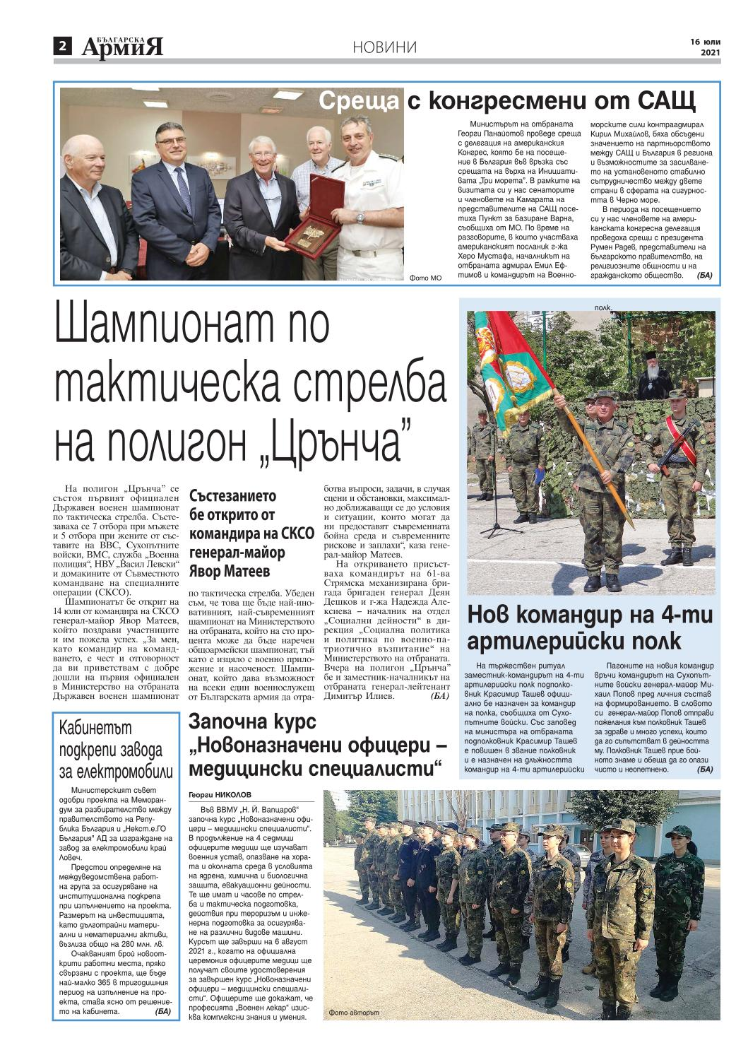 https://armymedia.bg/wp-content/uploads/2021/07/02.page1_-2.jpg