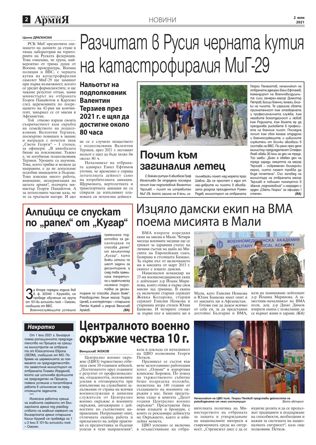 https://armymedia.bg/wp-content/uploads/2021/07/02.page1_.jpg