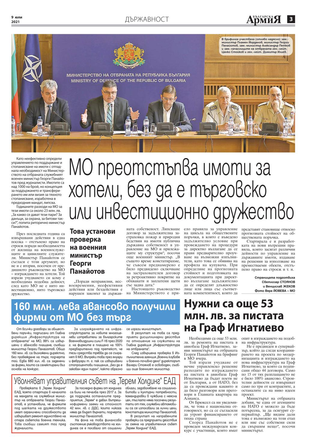 https://armymedia.bg/wp-content/uploads/2021/07/03.page1_-1.jpg