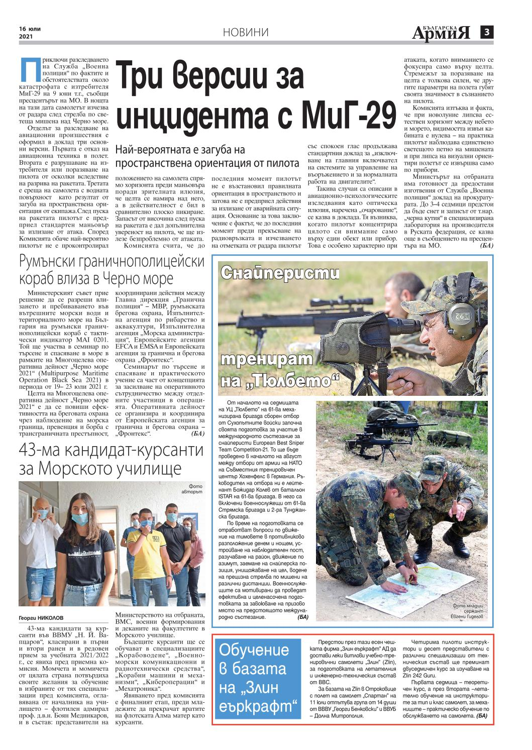 https://armymedia.bg/wp-content/uploads/2021/07/03.page1_-2.jpg