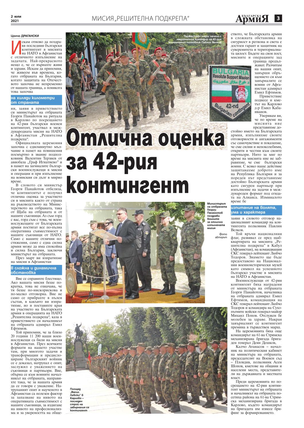 https://armymedia.bg/wp-content/uploads/2021/07/03.page1_.jpg