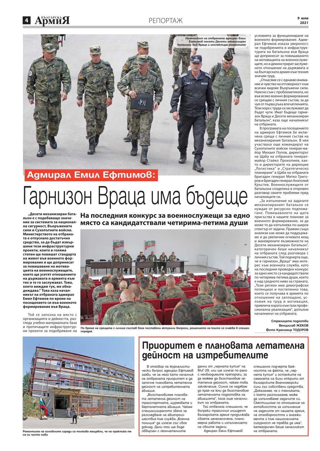 https://armymedia.bg/wp-content/uploads/2021/07/04.page1_-1.jpg