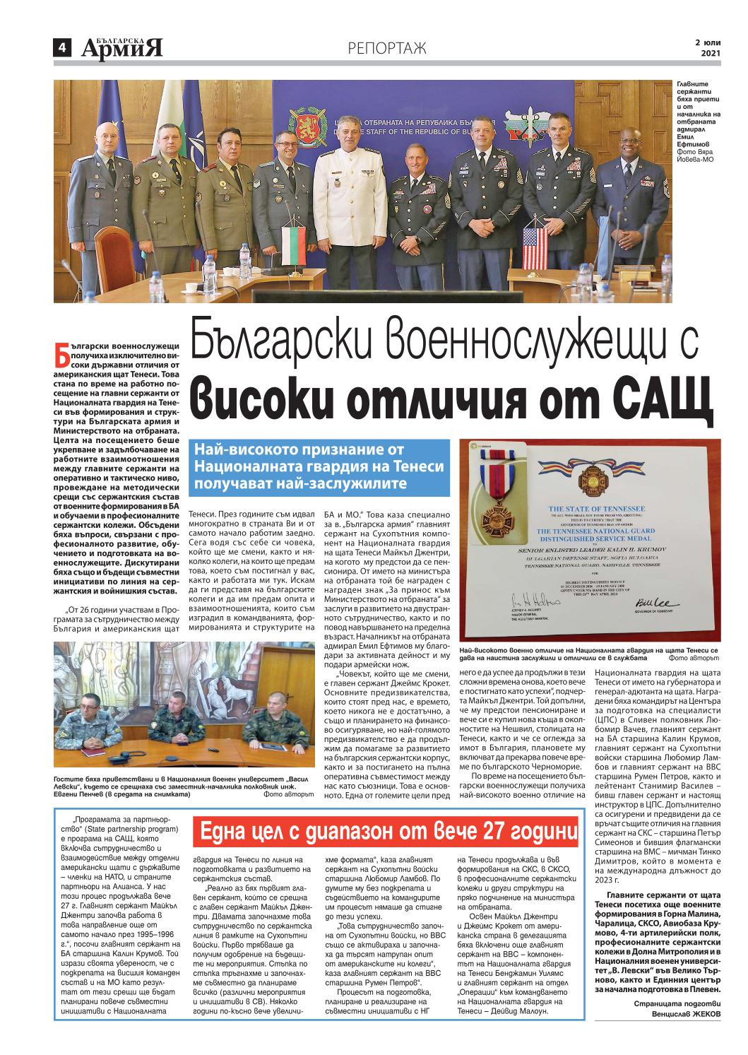 https://armymedia.bg/wp-content/uploads/2021/07/04.page1_.jpg