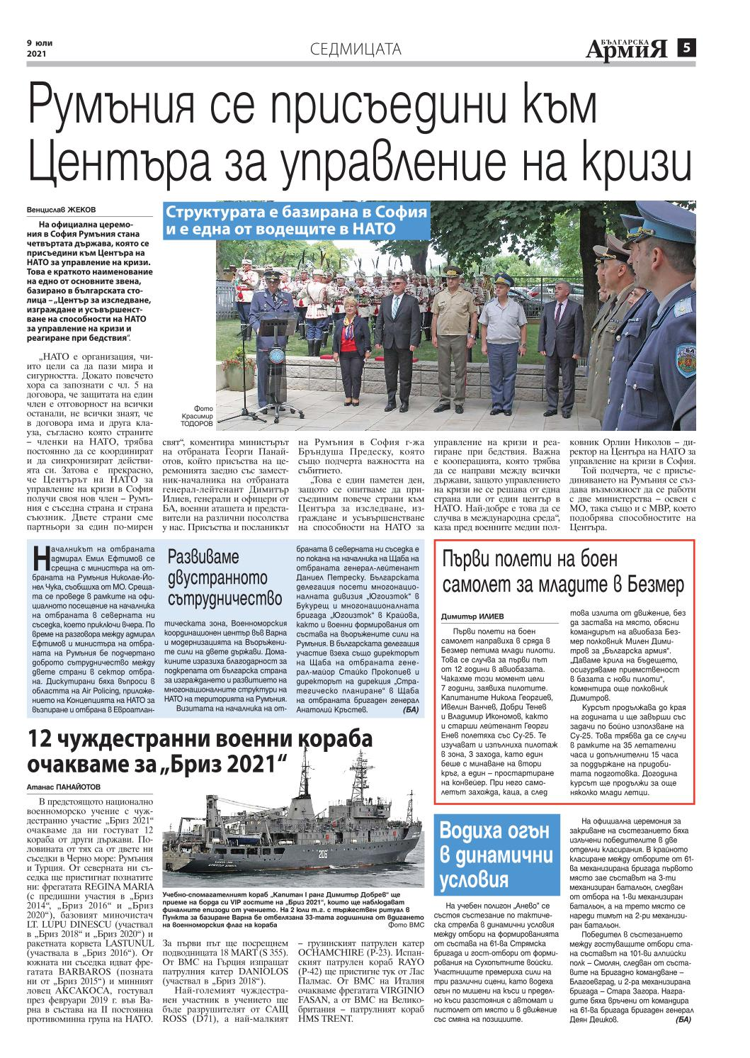 https://armymedia.bg/wp-content/uploads/2021/07/05.page1_-1.jpg